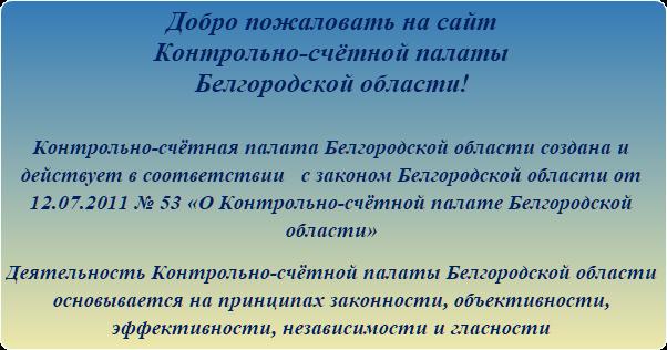 КСП БО ru Контрольно счётная палата